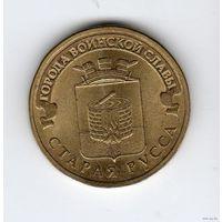 10 рублей Россия 2016 ГВС Старая Русса