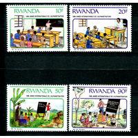 Руанда - 1991г. - Международный год грамотности - полная серия, MNH [Mi 1442-1445] - 4 марки
