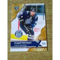 Андрей Костицын - 12/25 пурпурная параллель 11 сезон КХЛ.