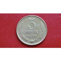 3 Копейки -1970- * -СССР- *-м.цинк