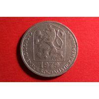 50 геллеров 1979. Чехословакия.