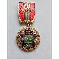 Медаль к годовщине революции