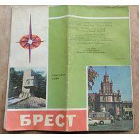 Брест. Туристская схема. 1977 г.