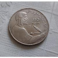 1 рубль 1991 г. Низами