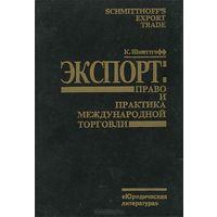 К. Шмиттгофф Экспорт. Право и практика международной торговли