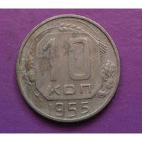 10 копеек 1955 года СССР #23