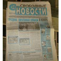 Свободные новости,2008-09г.,4 номера.