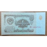 1 рубль 1961 года, серия Кг - СССР - UNC