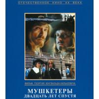 Фильмы: Мушкетёры двадцать лет спустя (Лицензия, 2 DVD)