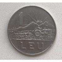 Румыния 1 лей 1966 г.