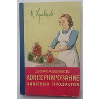 Домашнее консервирование пищевых продуктов. И.С. Кравцов
