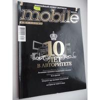 Журнал Мобайл юбилейный ноябрь 2008