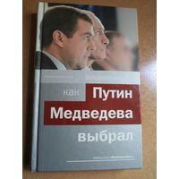 А. Колесников. Раздвоение ВВП: Как Путин Медведева выбрал. 2008 г.