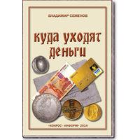 В.Е. Семенов. Куда уходят деньги. /976119/