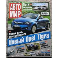 Журнал АВТОМИР  35 - 2004