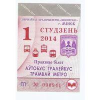 Проездной билет, Минск, 2014 г.
