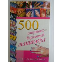 500 стильных вариантов маникюра
