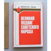 Набор брошюр БИБЛИОТЕЧКА ПОБЕДЫ Великий Подвиг Советского Народа 1985 год ( к 40-летию Победы в ВОВ )