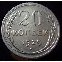 20 копеек 1929 (2) отличное коллекционное состояние