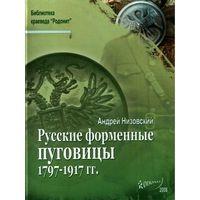 РУССКИЕ ФОРМЕННЫЕ ПУГОВИЦЫ 1797-1917. 1-е издание