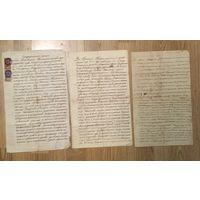 Запродажные записи 1911 год Цена за все