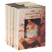 Ошо. Вигьяна Бхайрава Тантра. Книга тайн. В 5 томах (комплект из 5 книг)