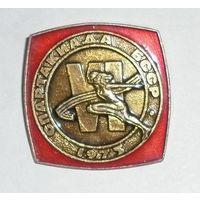 """Значок """"6 спартакиада БССР 1973г."""""""