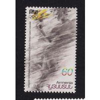 "Армения 1996 ""100 лет Олимпийским играм"" 1 марка **"