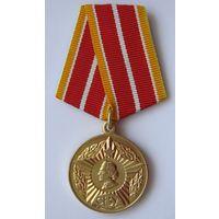 Медаль. СВУ. Выпускнику Суворовского Военного Училища.