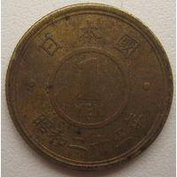 Япония 1 йена 1950 г.