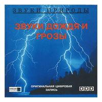 Звуки природы: Звуки дождя и грозы
