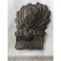 Нагрудный должностной знак(Состава РКМ РСФСР) 20е года
