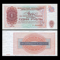 [КОПИЯ] Чек Внешпосылторга 1 рубль 1976г.