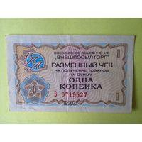 Разменный чек 1 коп. 1976 г.