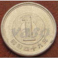 4870: 1 йена 1974 Япония