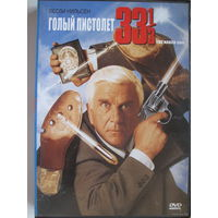 Голый пистолет 3 1/3: Последний выпад (Naked Gun 3 1/3: Final Insult) DVD-5 Original