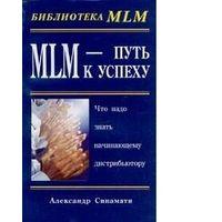 Синамати. MLM - Путь к успеху