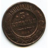 3 копейки 1900 СПБ Николая II
