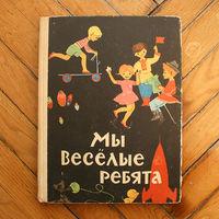 Мы веселые ребята. Книга для детей дошкольного возраста. 1974г.