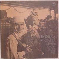 Вероника Янулявичюте - Народные песни (Veronika Januleviciute - Lietuviu Liaudies Dainos)