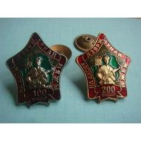 ПВ КГБ.Беларусь .пограничник. 100 и 200 выходов 2