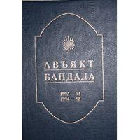 Авъякт бапдада. 1993-1994, 1994-1995