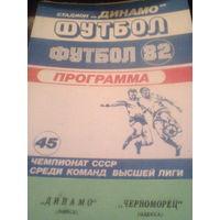 1982 год   Динамо Минск--Черноморец Одесса