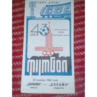 22.11.1980--Динамо Минск--Динамо Тбилиси