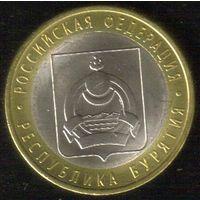 10 рублей 2011 год Республика Бурятия СПМД _состояние UNC