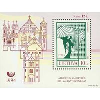 Литва 1994 Почтовые марки БЛОК **