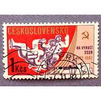 ЧЕХОСЛОВАКИЯ 1982  60 ЛЕТ ОБРАЗОВАНИЯ СССР - КОСМОНАВТЫ Космос (АНД