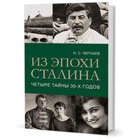 Черушев. Из эпохи Сталина: Четыре тайны тридцатых годов