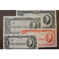 Комплект банкнот СССР 1937 года из коллекции