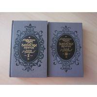 Записки врача ( Жозеф Бальзамо) (комплект из 2 книг)